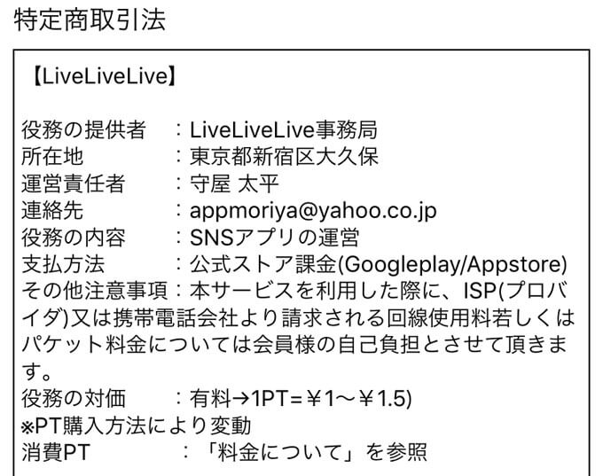 LiveLiveLiveの運営元