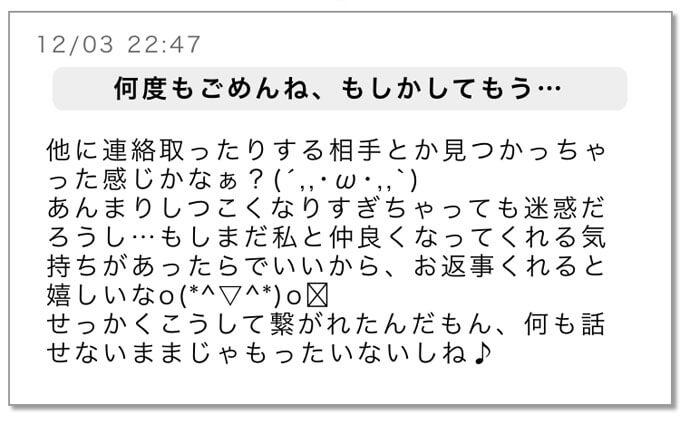 マッチング(株式会社ピュア)のサクラメール2