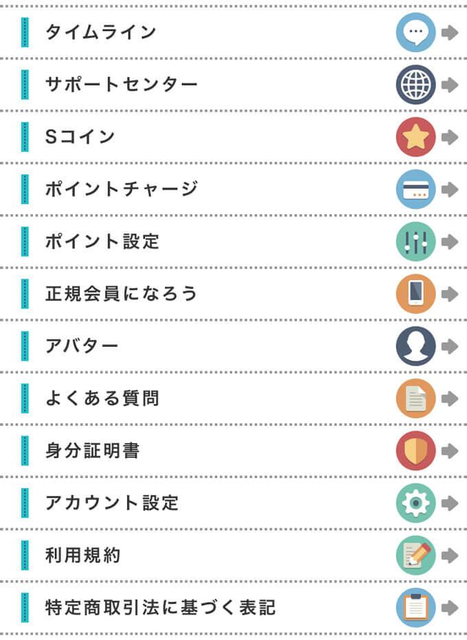 マッチング(株式会社ピュア)のメニュー