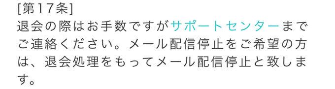 マッチング(株式会社ピュア)の退会