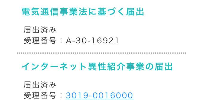 マッチング(株式会社ピュア)の届出番号