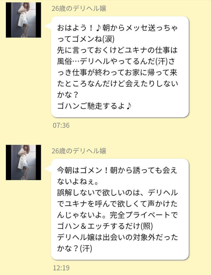 ポプリのサクラ①メッセージ