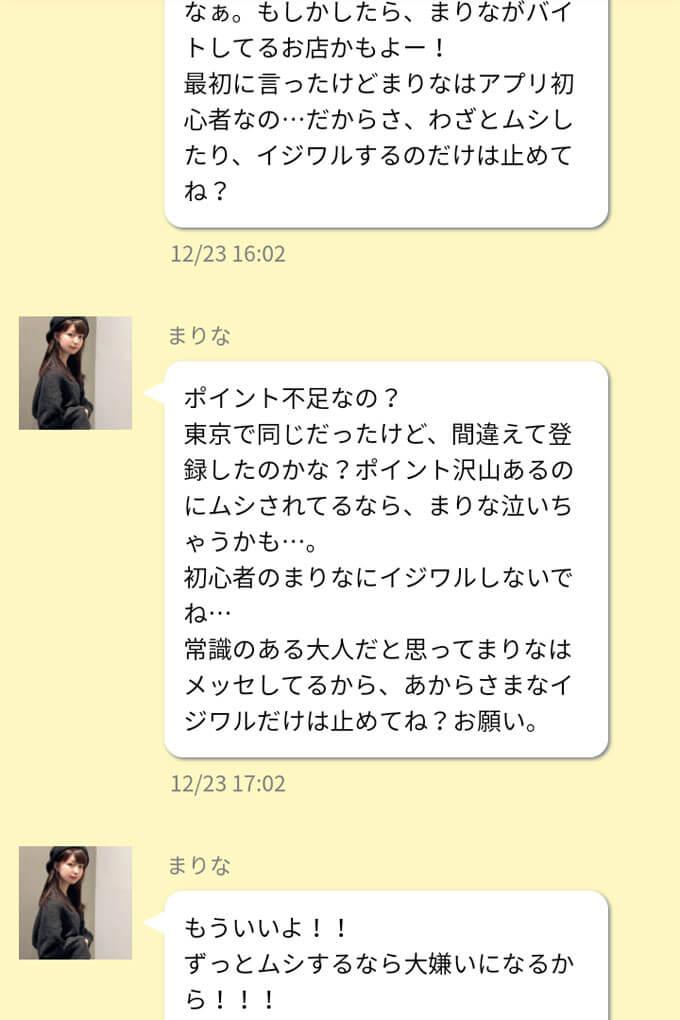 ポプリのサクラ②メッセージ