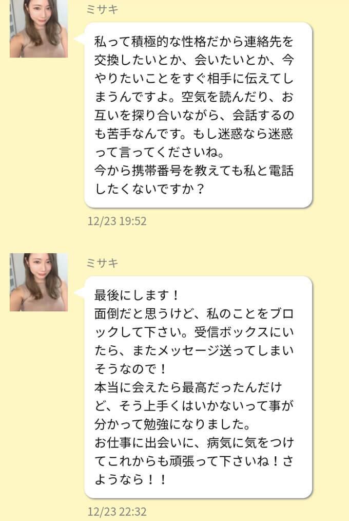 ポプリのサクラ③メッセージ