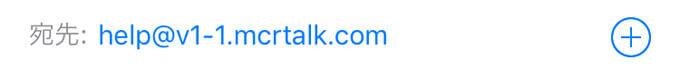 セルフィーチャットのメールアドレス