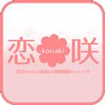 「恋咲」出会いアプリ評価/口コミ・評判・サクラはいる?