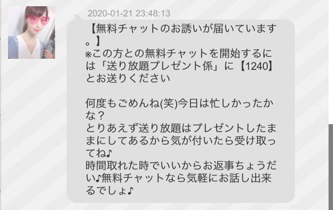 ませフレのサクラ①メッセージ