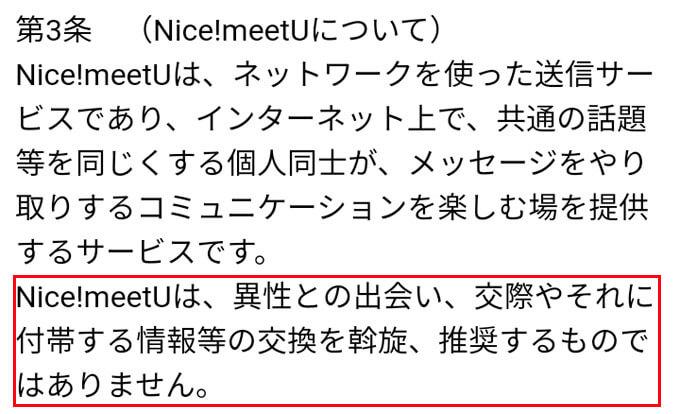 NicemeetUの規約