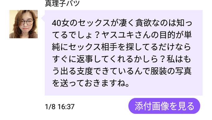 NicemeetUのサクラトーク①