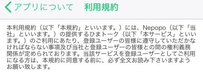 ひま トーク アプリ