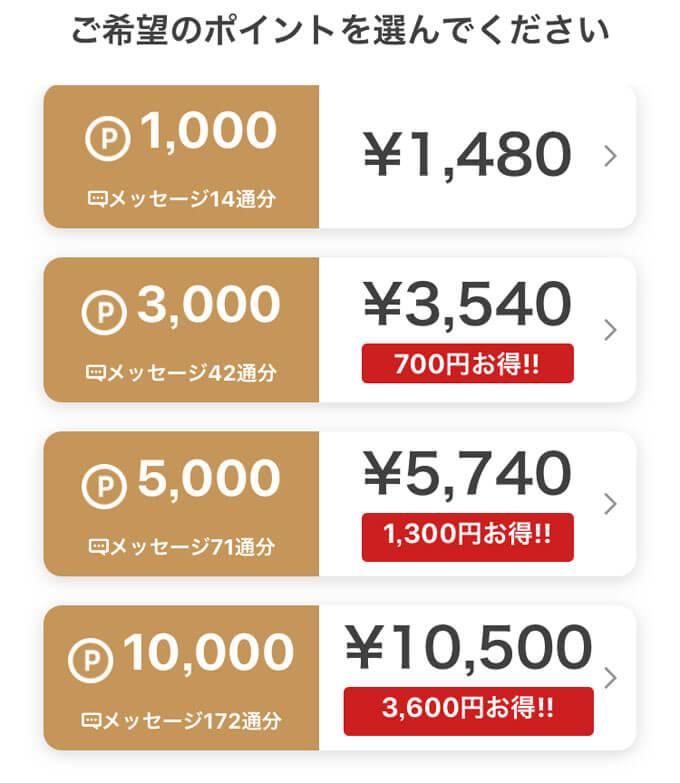 バンプの料金1