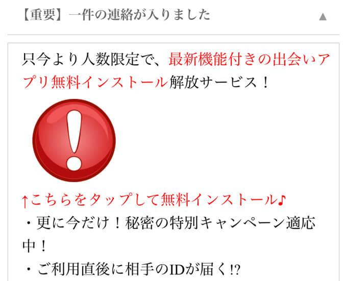 恋活カラモトークのお知らせ2