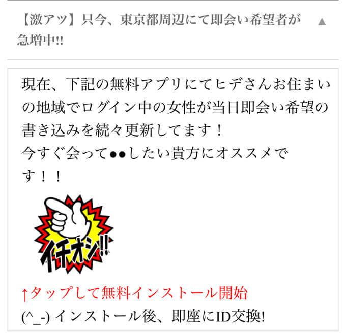 恋活カラモトークのお知らせ1