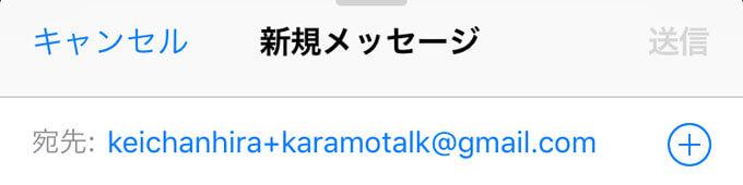 恋活カラモトークのメール