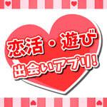 恋遊アプリのアイコン