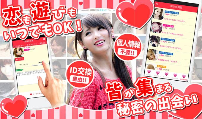 恋游アプリのトップ