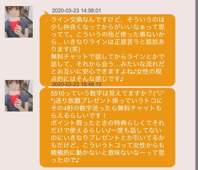 友チャオのサクラ②トーク