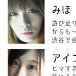 「暇人リスト」出会いアプリ評価/評判~口コミ・サクラは?