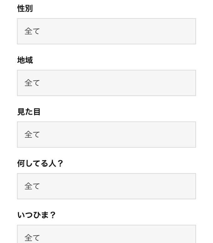 暇人リストの検索