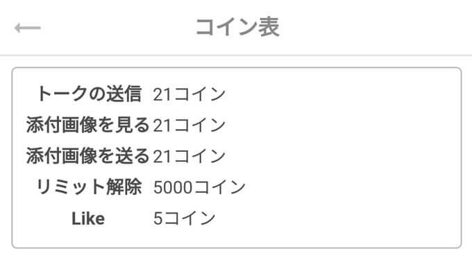 ジモフレの料金2