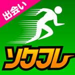 「ソクフレ」出会いアプリ評価/評判~口コミ・サクラは?