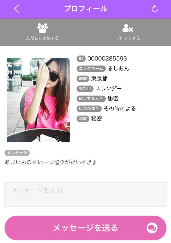 アプリ彼女の会員2