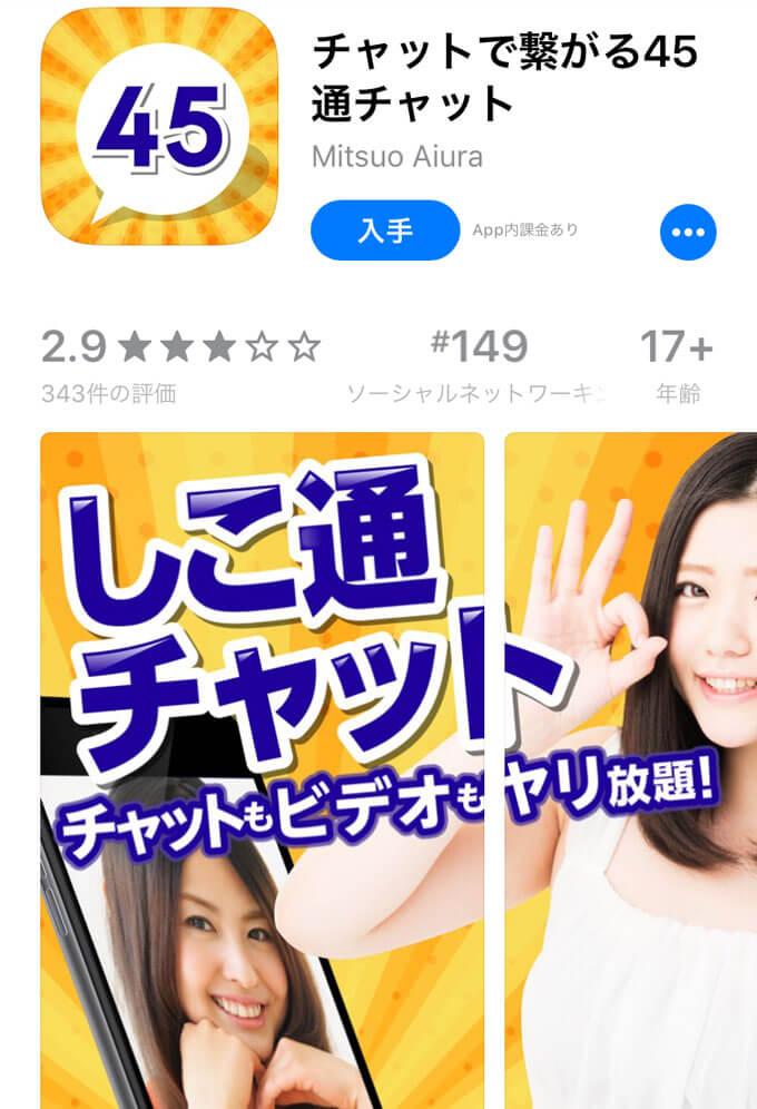 アプリ彼女のリンク先2