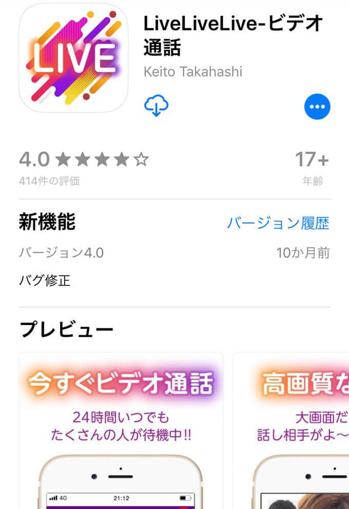 アプリ彼女のリンク先1