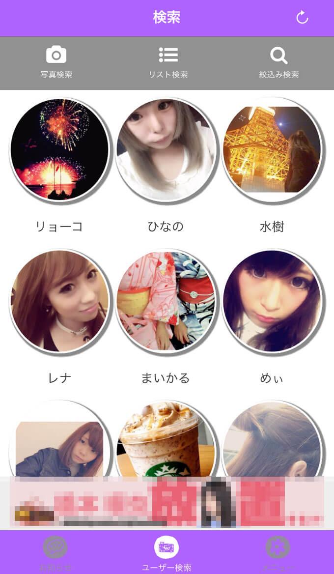 アプリ彼女の会員