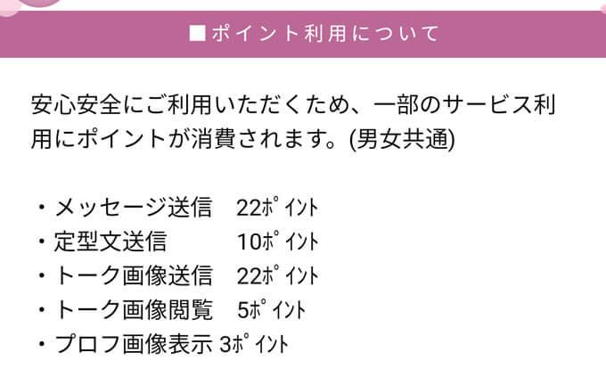 ギャッピーの料金2