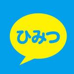 「ひみつ」出会いアプリ評価/評判・口コミ~サクラは?