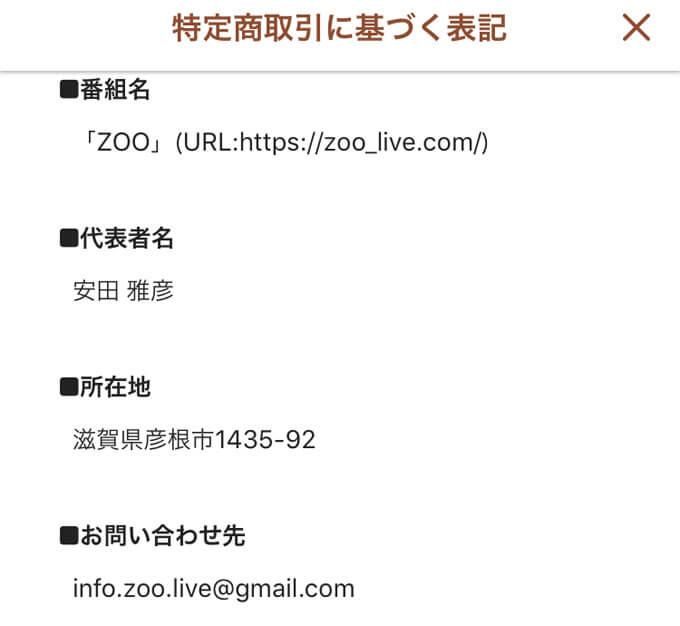 ZOOの運営元