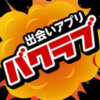 「バクラブ」出会いアプリ評価/評判~口コミ・サクラは?