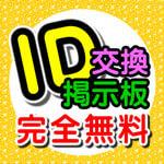 「完全無料のID交換掲示板」アプリ評価/評判・口コミ~サクラは?