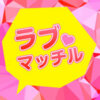 「ラブマッチル」出会いアプリ評価/評判~口コミ・サクラは?