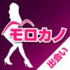 「モロカノ」出会いアプリ評価/評判~口コミ・サクラは?