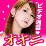 「オキニ」ビデオ通話アプリの評価/評判・口コミ・サクラは?
