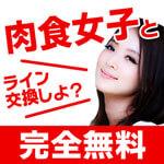 「肉食オトナ女子出会い」アプリ評価/評判・口コミ~サクラは?