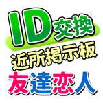 ID交換近所掲示板のアイコン