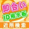 「即会い近所検索」アプリ評価/評判~口コミ・サクラを調査