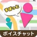 「すぽっと」出会いアプリ評価/口コミ・評判~サクラ調査