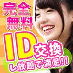 「マッチングID交換掲示板」出会いアプリ評価/評判~口コミ・サクラ