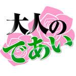 「大人の恋人探し」出会いアプリ評価/評判~口コミ・サクラは?
