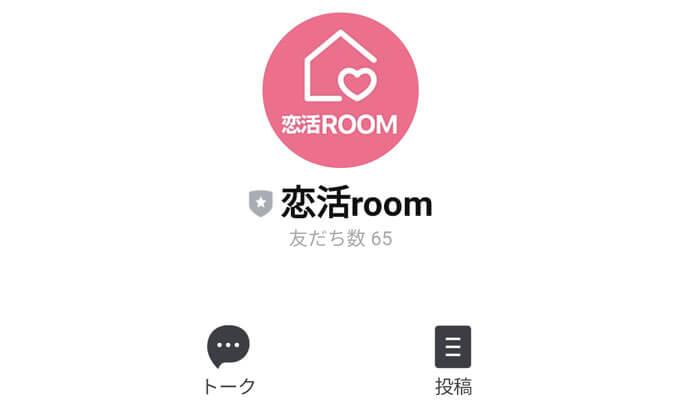 恋活ROOMのライン