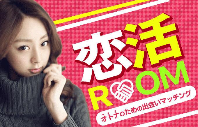 恋活ROOMのトップ