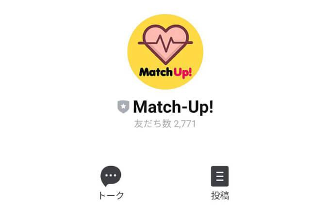 マッチアップのLINE