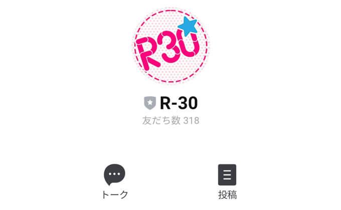 R30のLINE