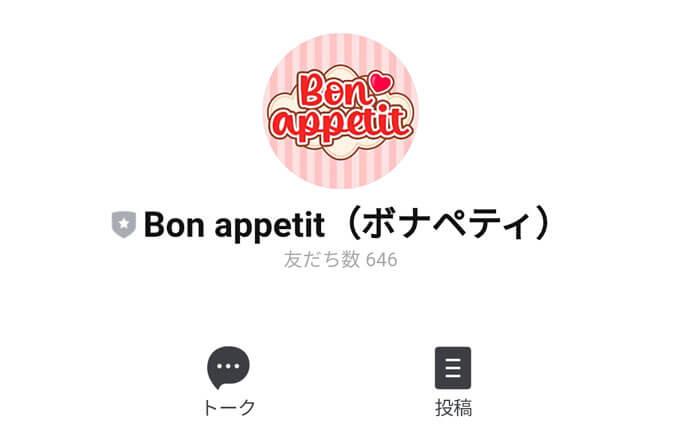 ボナペティのライン