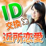 「ID交換して友達探し」出会いアプリ評価/評判~口コミ・サクラ