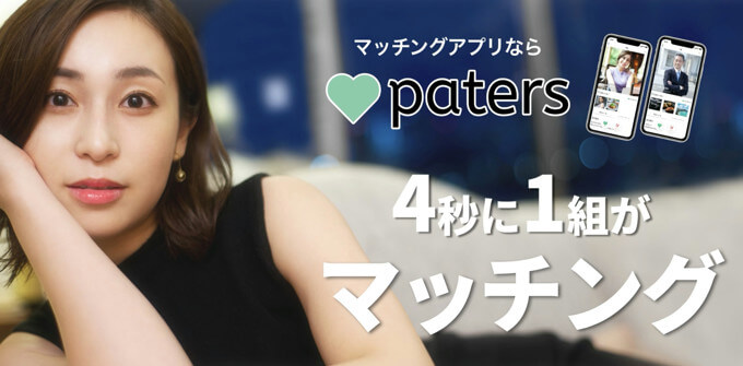 patersトップ